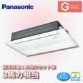 パナソニック Gシリーズ 高天井用1方向カセット形 標準 PA-SP80D5SGN1 PA-SP80D5GN1 シングル 3馬力相当
