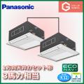 パナソニック Gシリーズ 1方向天井カセット形 ECONAVI PA-SP80DM5SGDA PA-SP80DM5GDA 同時ツイン 3馬力相当