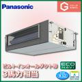 パナソニック Gシリーズ ビルトインオールダクト形 ECONAVI PA-SP80FE5SGA PA-SP80FE5GA シングル 3馬力相当