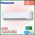 パナソニック Gシリーズ 壁掛形 ECONAVI PA-SP80K5SGA PA-SP80K5GA シングル 3馬力相当