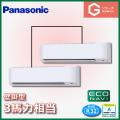 パナソニック Gシリーズ 壁掛形 ECONAVI PA-SP80K5SGDA PA-SP80K5GDA 同時ツイン 3馬力相当