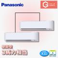 パナソニック Gシリーズ 壁掛形 標準 PA-SP80K5SGDN1 PA-SP80K5GDN1 同時ツイン 3馬力相当