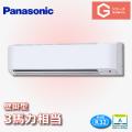 パナソニック Gシリーズ 壁掛形 標準 PA-SP80K5SGN1 PA-SP80K5GN1 シングル 3馬力相当