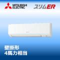 三菱電機 スリムER 壁掛形(ワイヤード) PKZ-ERMP112KM シングル 4馬力