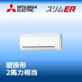 三菱電機 スリムER 壁掛形(ワイヤード) PKZ-ERMP50SKM PKZ-ERMP50KM シングル 2馬力