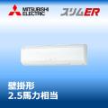 三菱電機 スリムER 壁掛形(ワイヤード) PKZ-ERMP63SKM PKZ-ERMP63KM シングル 2.5馬力
