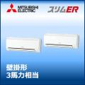 三菱電機 スリムER 壁掛形(ワイヤード) PKZX-ERMP80SKM PKZX-ERMP80KM 同時ツイン 3馬力