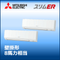 三菱電機 スリムER 壁掛形(ワイヤード) PKZX-ERP224KM 同時ツイン 8馬力