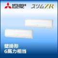 三菱電機 スリムZR 壁掛形(ワイヤード) PKZX-ZRMP160KM 同時ツイン 6馬力