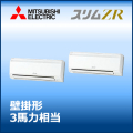 三菱電機 スリムZR 壁掛形(ワイヤード) PKZX-ZRMP80SKM PKZX-ZRMP80KM 同時ツイン 3馬力