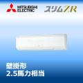 三菱電機 スリムZR 壁掛形(ワイヤード) PKZ-ZRMP63SKM PKZ-ZRMP63KM シングル 2.5馬力