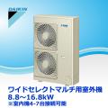 ダイキン ワイドセレクトマルチ用室外機 RM112NV(4-7室用) 計16.8kWまで