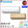 ダイキン 壁掛形 RXシリーズ S63UTRXP-W(-C) S63UTRXV-W(-C) 20畳程度