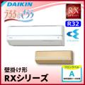 ダイキン 2018年モデル RXシリーズ 壁掛形 S22VTRXS-W(-C) 6畳程度