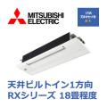 三菱電機 1方向天井カセット形 RXシリーズ MLZ-RX5617AS 18畳程度