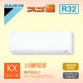 ダイキン スゴ暖KXシリーズ  壁掛形 S28UTKXP-W  10畳程度
