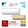 ダイキン 壁掛形 RXシリーズ S36UTRXS-W S36UTRXS-C 12畳程度