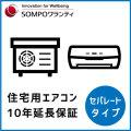 住宅用エアコン 10年延長保証(セパレートタイプ)