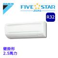 ダイキン FIVESTAR ZEAS 壁掛形 SSRA63BBV SSRA63BBT シングル 2.5馬力相当