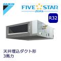 ダイキン FIVESTAR ZEAS 天井埋込ダクト 標準タイプ SSRMM80BBV SSRMM80BBT シングル 3馬力相当