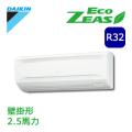 ダイキン ECO ZEAS 壁掛形 SZRA63BBV SZRA63BBT シングル 2.5馬力相当