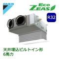 ダイキン ECO ZEAS ビルトインHiタイプ SZRB160BB シングル 6馬力相当