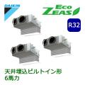 ダイキン ECO ZEAS ビルトインHiタイプ SZRB160BBM 同時トリプル 6馬力相当
