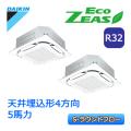 ダイキン ECO ZEAS S-ラウンドフロー 標準タイプ SZRC140BBD 同時ツイン 5馬力相当