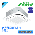 ダイキン ECO ZEAS S-ラウンドフロー 標準タイプ SZRC80BBV SZRC80BBT シングル 3馬力相当