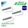 ダイキン ECO ZEAS 天井吊形標準タイプ SZRH160BBM トリプル同時マルチ 6馬力相当