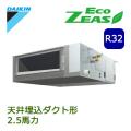 ダイキン ECO ZEAS 天井埋込ダクト 標準タイプ SZRMM63BBV SZRMM63BBT シングル 2.5馬力相当