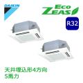 ダイキン ECO ZEAS 4方向マルチフロータイプ ショーカセ SZRN140BBD 同時ツイン 5馬力相当