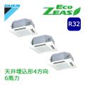 ダイキン ECO ZEAS 4方向マルチフロータイプ ショーカセ SZRN160BBM 同時トリプル 6馬力相当