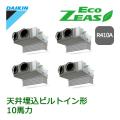 ダイキン ECO ZEAS ビルトインHiタイプ SZZB280CGW 同時ダブルツイン 10馬力相当