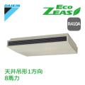 ダイキン ECO ZEAS 天井吊形標準タイプ SZZH224CG シングル 8馬力相当