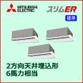 三菱電機 スリムER 2方向天井カセット 標準 PLZT-ERMP160LM 同時トリプル 6馬力