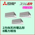 三菱電機 スリムER 2方向天井カセット ムーブアイ PLZT-ERP224LEM 同時トリプル 8馬力