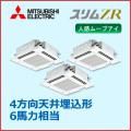 三菱電機 スリムZR 4方向天井カセット 人感ムーブアイ PLZT-ZRMP160EFM 同時トリプル 6馬力