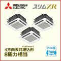 三菱電機 スリムZR 4方向天井カセットコンパクトタイプ 標準 PLZT-ZRP224JM 同時トリプル 8馬力