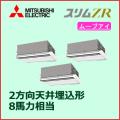 三菱電機 スリムZR 2方向天井カセット ムーブアイ PLZT-ZRP224LFM 同時トリプル 8馬力