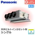 パナソニック Gシリーズ 天井ビルトインカセット形 標準 PA-P140F6GN シングル 5馬力相当