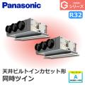 パナソニック Gシリーズ 天井ビルトインカセット形 標準 PA-P112F6GDN 同時ツイン 4馬力相当
