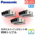 パナソニック Gシリーズ 天井ビルトインカセット形 標準 PA-P160F6GTN 同時トリプル 6馬力相当