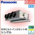 パナソニック Gシリーズ 天井ビルトインカセット形 ECONAVI PA-P140F6G シングル 5馬力相当