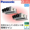 パナソニック Gシリーズ 天井ビルトインカセット形 ECONAVI PA-P112F6GD 同時ツイン 4馬力相当