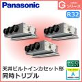 パナソニック Gシリーズ 天井ビルトインカセット形 ECONAVI PA-P160F6GT 同時トリプル 6馬力相当