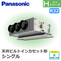 パナソニック Hシリーズ 天井ビルトインカセット形 標準 PA-P140F6HN シングル 5馬力相当
