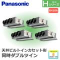 パナソニック Hシリーズ 天井ビルトインカセット形 標準 PA-P280F6HVN 同時ダブルツイン 10馬力相当
