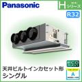 パナソニック Hシリーズ 天井ビルトインカセット形 ECONAVI PA-P140F6H シングル 5馬力相当