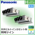 パナソニック Hシリーズ 天井ビルトインカセット形 ECONAVI PA-P112F6HD 同時ツイン 4馬力相当